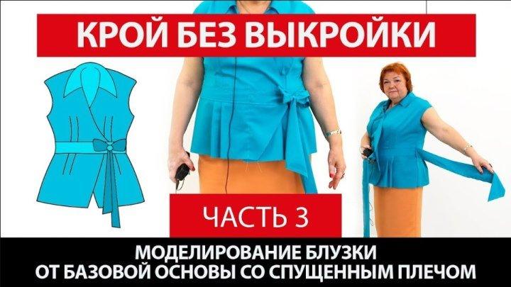 Моделирование блузки от базовой основы со спущенным плечом часть 3