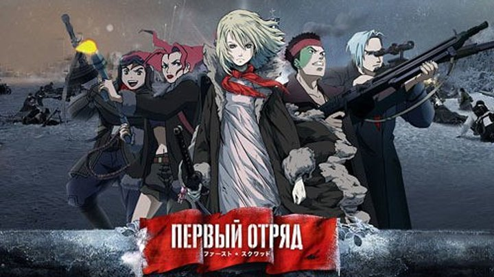 Первый отряд (2009) аниме HD