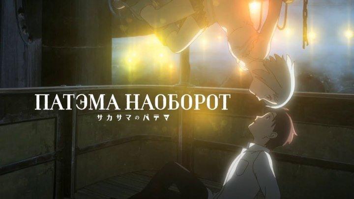 Патэма наоборот (2013) аниме HD
