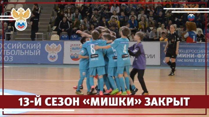 13-й сезон «МИШКИ» закрыт