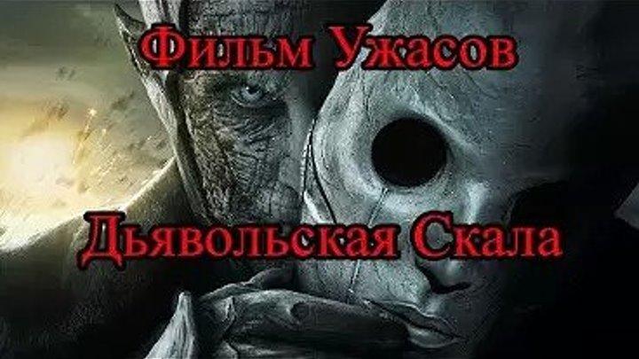Дьявольская скала. Мистический фильм ужасов. ( 2011 )