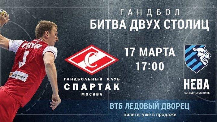 Гандбол. Спартак – Университет Лесгафта-Нева (17 марта 17:00 МСК)