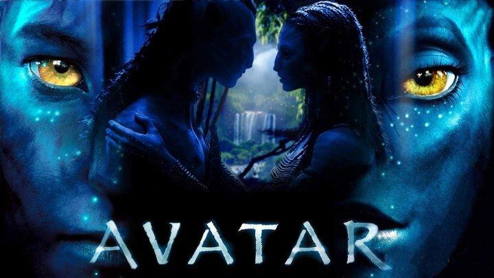 АВАТАР (2009) фантастика приключения