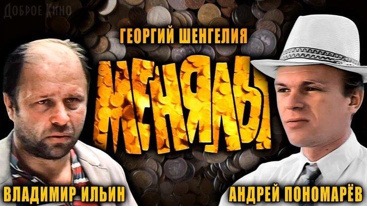 Менялы(комедия)1992
