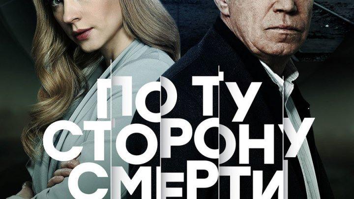 ПО ТУ СТОРОНУ СМЕРЬТИ. 13 серия. 2018 HD