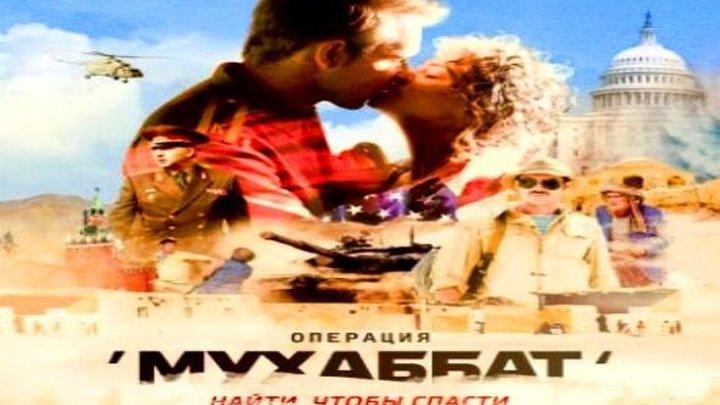 СЕРИАЛ 0ПEPAЦИЯ MYXAББАT 6-7 СЕРИЯ ДРАМА, ВОЕННЫЙ 2017