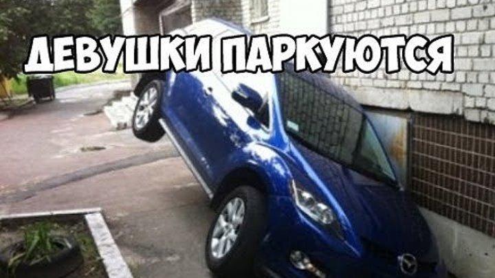 Бабы за рулем! Парковка уровень бог!