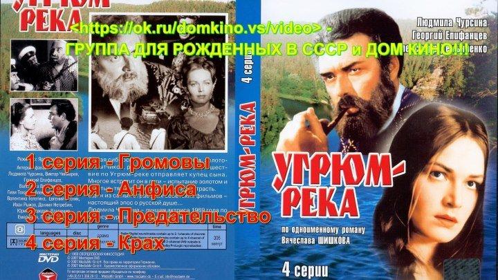 Угрюм-река (Ярополк Лапшин) 1968, драма, экранизация HD 1080*