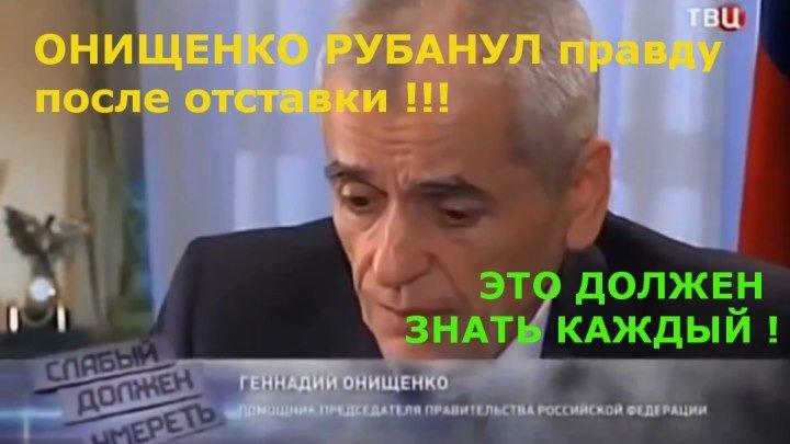 Г. Онищенко после увольнения рассказал о ГЕНОЦИДЕ