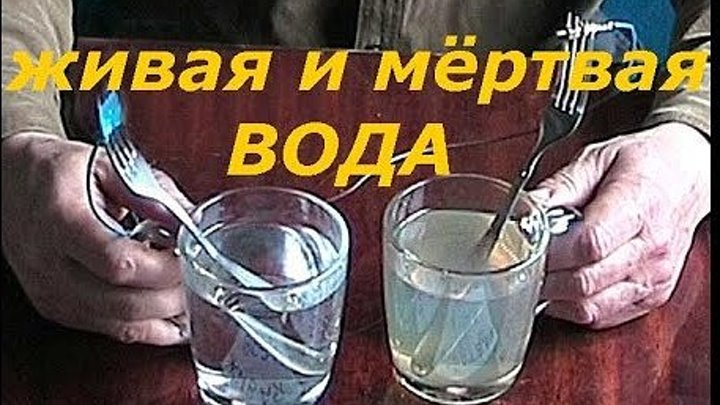 Живая и Мёртвая вода ...