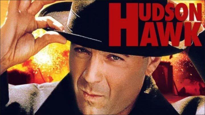 Гудзонский ястреб / Hudson Hawk, 1991