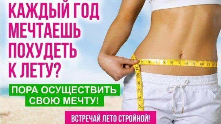 Худеем играючи) Старт 10 марта. Встречай весну с новой фигурой!!!