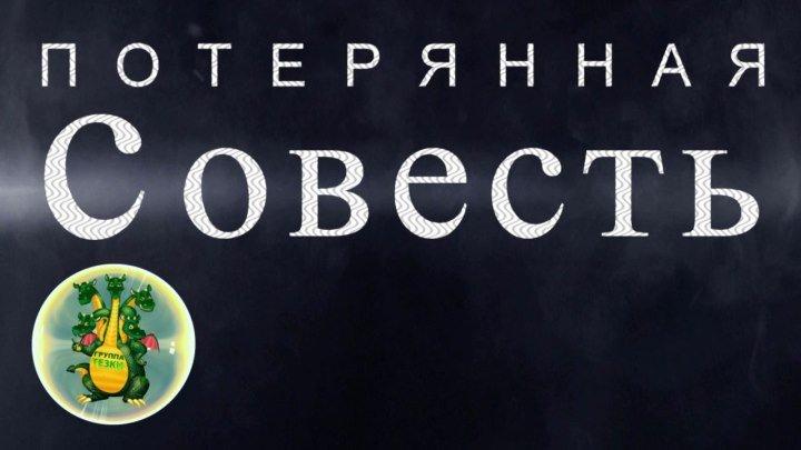 Потерянная Совесть. Слова А.Дерябин, Исп. и музыка Р.Репин