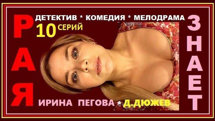РАЯ ЗНАЕТ сериал - 1 серия (2015) детектив, комедия, мелодрама (реж.Александр Баранов)