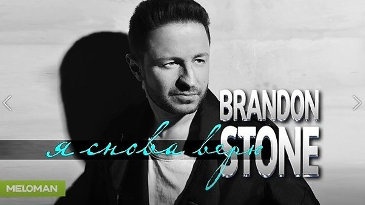 Brandon Stone - Я снова верю (Official Audio 2018)