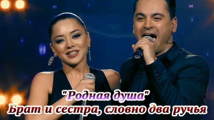 """""""Родная душа"""" - Брат и сестра, словно два ручья - очень красивая песня!"""
