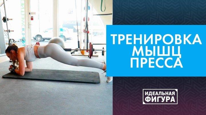 Тренировка мышц пресса [Идеальная фигура]
