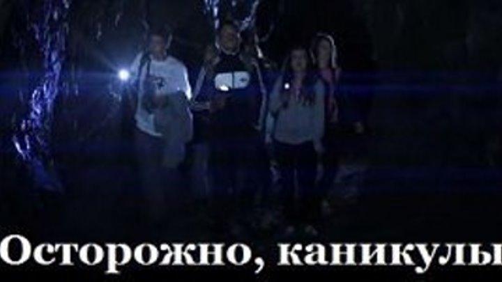 Осторожно, каникулы (2015)Комедия, Детский,