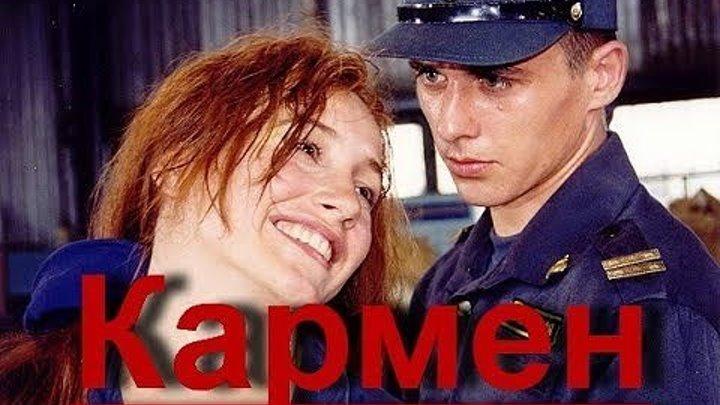Кармен (2003) Криминальный, драма_ это история настоящей страстина грани между свободой и смертью.