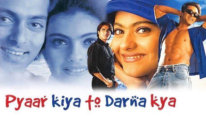 Индийский фильм Не надо бояться любить ⁄ Pyaar Kiya To Darna Kya (1998) - Салман Кхан, Каджол