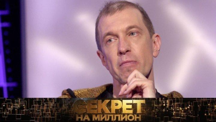 «Секрет на миллион»: почему Сергей Соседов скрывает родного брата?
