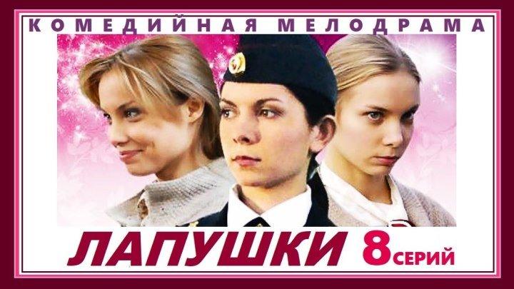 ЛАПУШКИ сериал - 4 серия (2009) комедийная мелодрама (реж.Ольга Музалева)