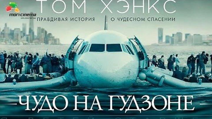 Чудо на Гудзоне (2016) 720р