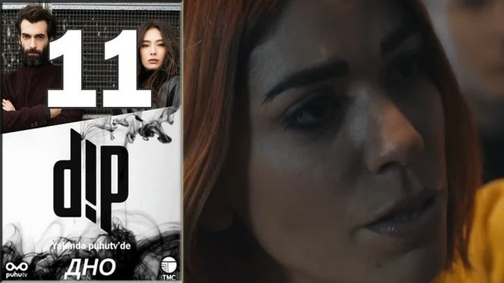 Дно (Dip) 1 Сезон 11 серия