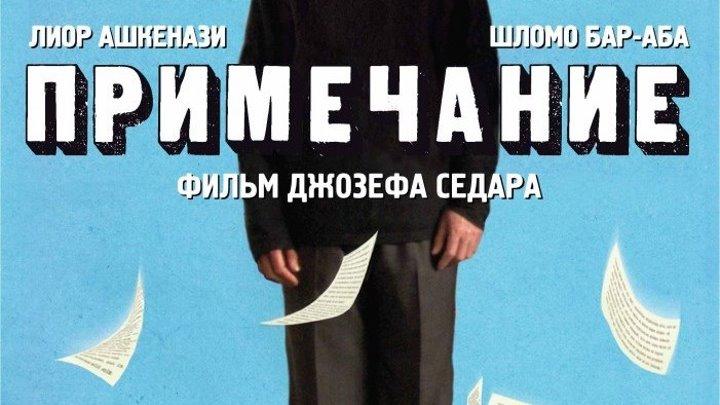 Примечание - (Драма,Комедия) 2011 г Израиль