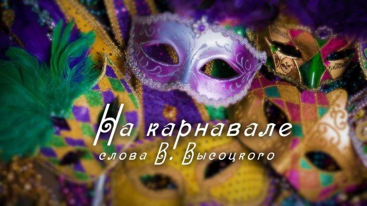 На карнавале (клип) - Вячеслав Лазаренко (Омск) - Маскарад (2000) - (муз. В. Лазаренко, сл. В. Высоцкого)