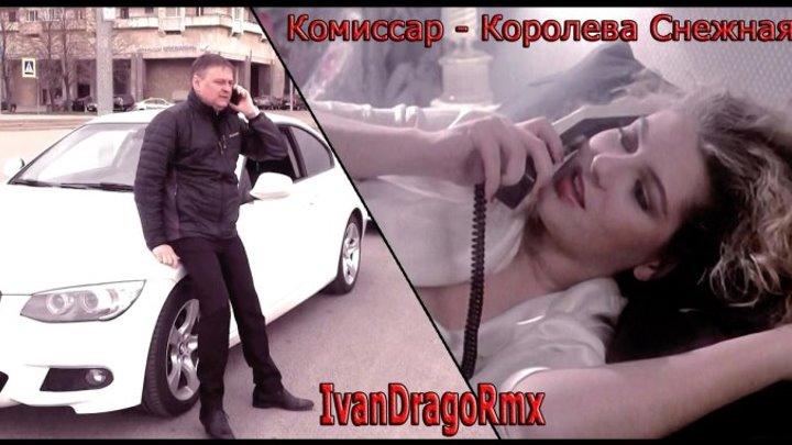 Комиссар - Королева Снежная (IvanDragoRmx)