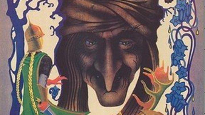 Золотые рога (1972)
