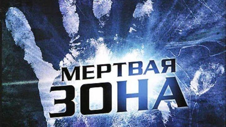 Мёртвая зона сериал s05e06_Lotto.Fever