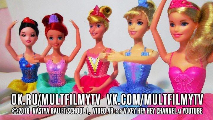 Куклы, Гимнастика и Балет. Игры для девочек. Барби и Принцессы Диснея. Серия 1b