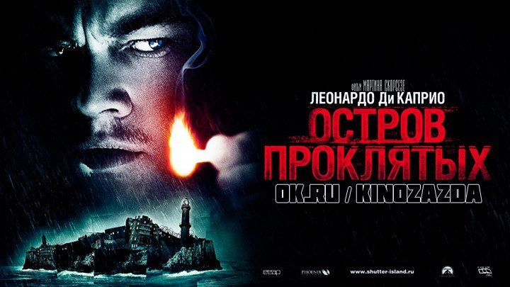 Остров проклятых HD(триллер, детектив, драма)2010