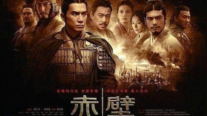 Битва у Красной скалы (2008) 720p