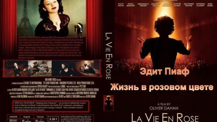 Жизнь в розовом цвете (Оливье Даан ) 2007, Франция, Великобритания, Чехия, драма, музыка, биография,*