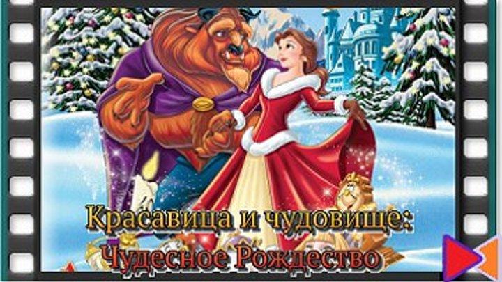 Красавица и чудовище: Чудесное Рождество (видео) [Beauty and the Beast: The Enchanted Christmas] (1997)
