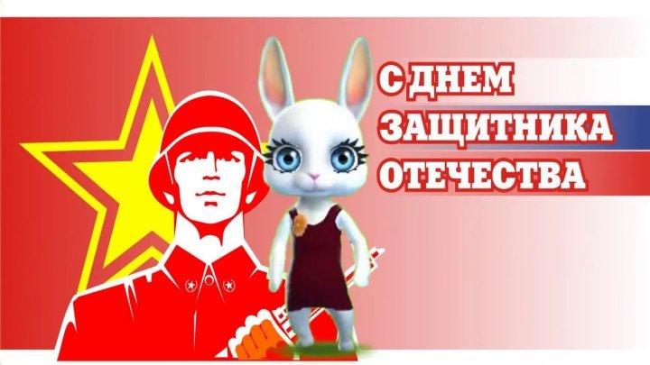 Zoobe Зайка С днем защитника отечества! (720p) ✔