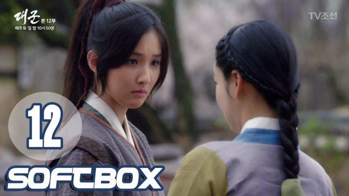 [Озвучка SOFTBOX] Великий принц 12 серия