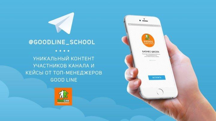 Телеграмм-канал Бизнес школы Good Line