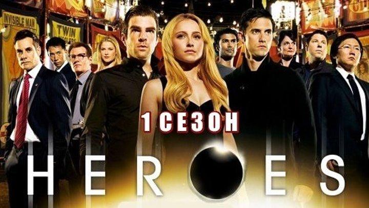 ГЕРОИ.1 сезон серия 23 (заключительная)