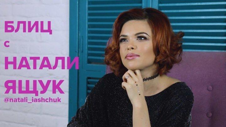 Блиц с бьюти-блогером Натали Ящук
