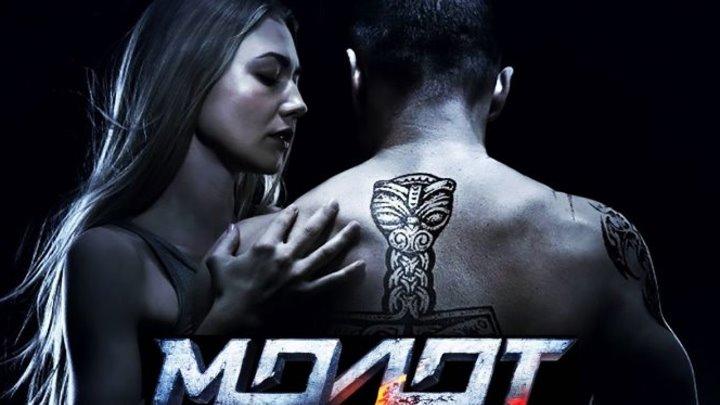 Молот ( драма ) 2016