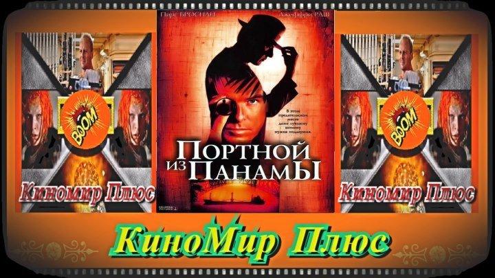 Портной из Панамы(HD-720)(2001)-триллер,драма,комедия...