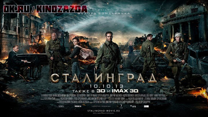 Сталинград HD(боевик,драма, военный)2013