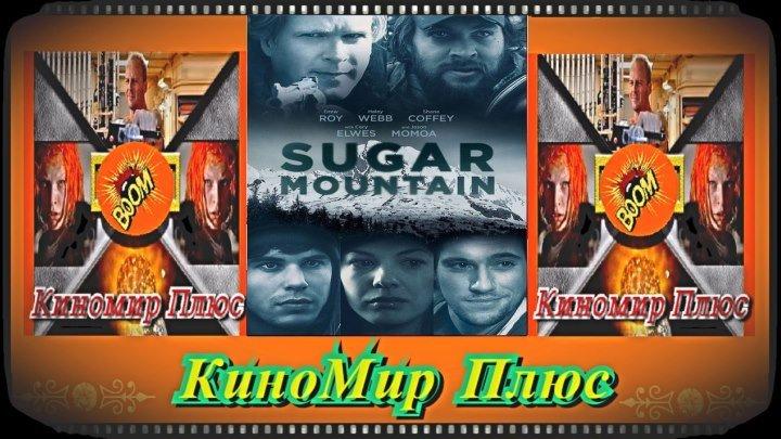 Сахарная гора(HD-720)(2016)-триллер,драма...