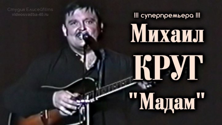 Михаил Круг - Мадам / под Гитару / 1997