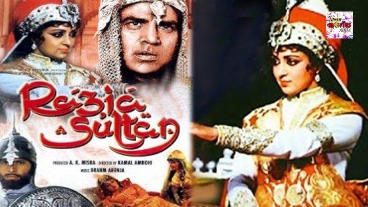 Дочь султана (1983)