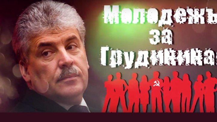 Ведущий в шоке. За Грудинина 63% в голосовании на радио Говорит Москва.
